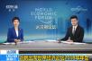 刘鹤出席世界经济论坛2018年年会并发表致辞