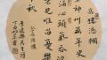 书法教育家王向东书法作品欣赏