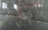 930年未曾移动的《开成石经》或将搬迁?馆方表示尚未确定