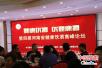 第四届河南省健康饮酒高峰论坛在郑州举行