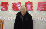 """雁门关外,温州老方家的首个""""他乡年"""""""
