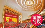 为新时代坚持和发展中国特色社会主义提供有力宪法保障