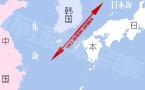 日称中国军舰穿越对马
