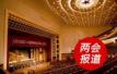 中国人民政治协商会议第十三届全国委员会第一次会议提案审查委员会名单