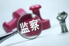 """改革试点稳步推进 江苏纪委派驻纪检组增""""监察""""二字"""