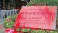 台湾一男子向日本驻台机构泼油漆:警察也想这么干