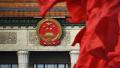 十三届全国人大一次会议第三次全体通过了中华人民共和国宪法修正案