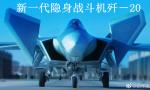 珠海航展明星机型