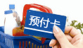 预付消费谨慎出手 尽量选择小额度期限短的预付卡