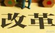 26个部门!透视国务院机构改革十大关键词