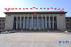 关于《中华人民共和国监察法(草案)》的说明