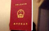 黑龙江省中小学教师资格认定4月20日起网上申请