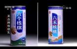 3.15曝光山寨饮品:所谓真品养元饮品破发 主卖易拉罐