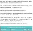 北航陈小武现答辩名单 曾因性骚扰学生被撤职