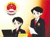 黑龙江省检察院着力构建调查研究工作制度机制