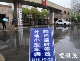 扬州市政府大院免费对外地车开放 缓解景区压力