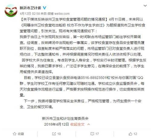 快3今天推荐豹子号码:徐州卫校餐厅吃出蚯蚓被罚10万 校长记过处分