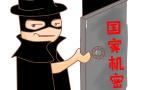 小心,间谍!