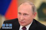 外媒称普京尝试缓解美俄关系:给特朗普一个机会