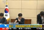 韩国今起全面中断对朝扩音喊话:营造和平氛围