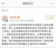 """西湖大学否认施一公请辞清华副校长因还不起房贷 拒绝""""脚踏两条船""""才是真"""
