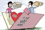 海南:遏制假结婚假离婚骗购住房