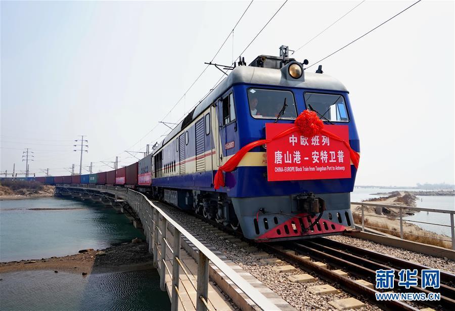 (经济)(1)唐山港开通中欧班列