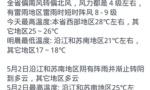 今日江苏有雷阵雨 江淮之间北部和淮北地区局部雨量大