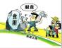 山东招募约100家省管社会组织参与脱贫攻坚工作