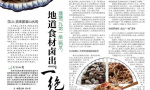 传统美食  濮塘九龙一绝