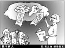 """黑龙江高校教师""""十禁止"""":禁止骚扰学生等"""