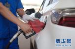 """国内油价今日或迎""""四连涨"""" 已全面进入""""7时代"""""""