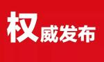 河南省多名国企领导违规经营投资被追究责任