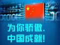为你骄傲!那些让世界刮目相看的中国成就