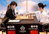 谭中怡、居文君第七轮速和 国象棋后争夺战悬念继续