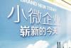 青岛新一批小微企业名录 可获300万元创业担保贷款