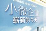 青島新一批小微企業名錄 可獲300萬元創業擔保貸款