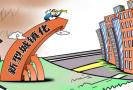 首批国家新型城镇化综合试点经验公布