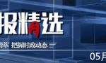 【党报精选】0524