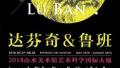 纪念达·芬奇逝世500周年 《美丽的公主》原作中国首展