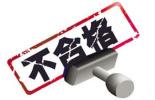 辽宁省工商局:曼诗婷、安贝莎等63个商品质量不合格