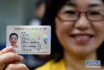 """台媒热议""""台胞证护照化"""" 承认台胞在国外受保护"""