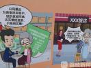 江苏省消保委发布半年盘点 这些消费最不让人省心!