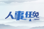 7月人事:15省份调整省委常委 3名干部重回中央任职