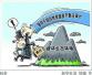 """河南:损害生态环境的惩罚力度或""""升级""""数十倍"""