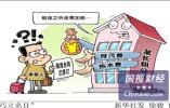 北京:房租有所上涨 但没网上传的那么邪乎