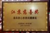 9•5中华慈善日 苏宁捧回两项公益大奖