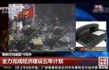 朝鲜国庆70周年大阅兵:可攻击美国本土的洲际导弹未现身