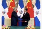 多米尼加总统会见王毅:同中国建交是跟上时代潮流