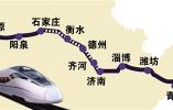 石济客专齐河至济南新东站昨起联调联试 济南到石家庄将缩至80分钟